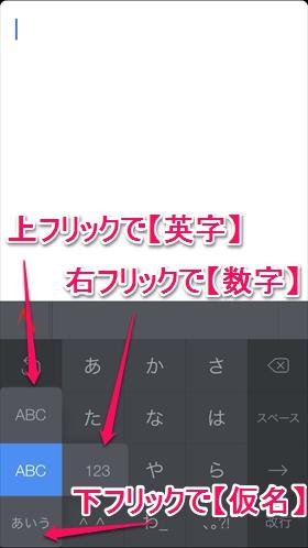 『ATOK for iOS』の実力は?-キーボード変更-@livett_1