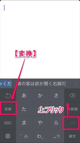 『ATOK for iOS』の実力は?-漢字変換方法-@livett_1