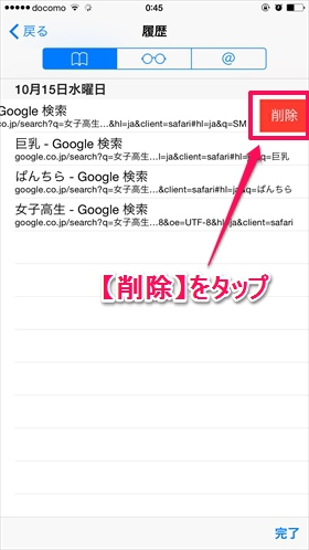 【iPhone】safariをプライベートモードで使う-検索履歴を消す2-@livett_1