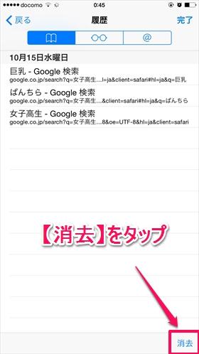 【iPhone】safariをプライベートモードで使う-検索履歴を消す3-@livett_1