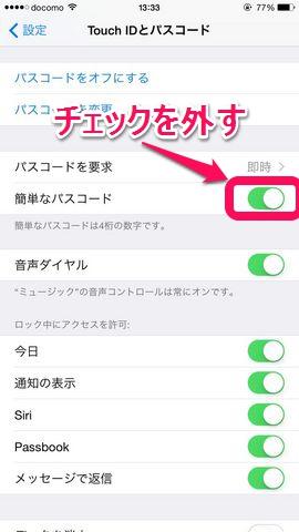 iPhoneで英字パスコードを設定する-簡単なパスコードチェックを外す-@livett1