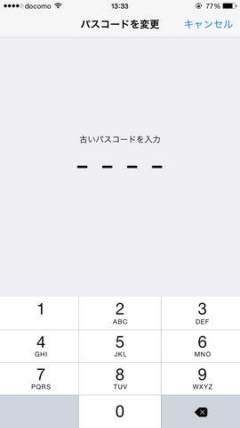 iPhoneで英字パスコードを設定する-古いパスコード-@livett1