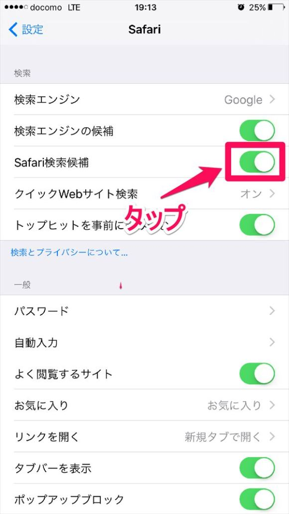iPhoneのsafariが突然落ちる時の対処法-検索候補をタップ-@livett1