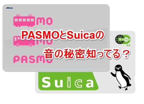 SuicaとPASMOの音の秘密-トップ-@livett1