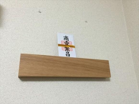 """無印良品の""""壁に取り付けられる家具""""がオシャレ-神棚例-@livett1"""