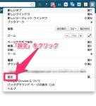 【Mac】【Google Chrome】Safari→Chromeへブラウザを乗り換え!ブックマークの引越しはChromeの設定から簡単にできる!
