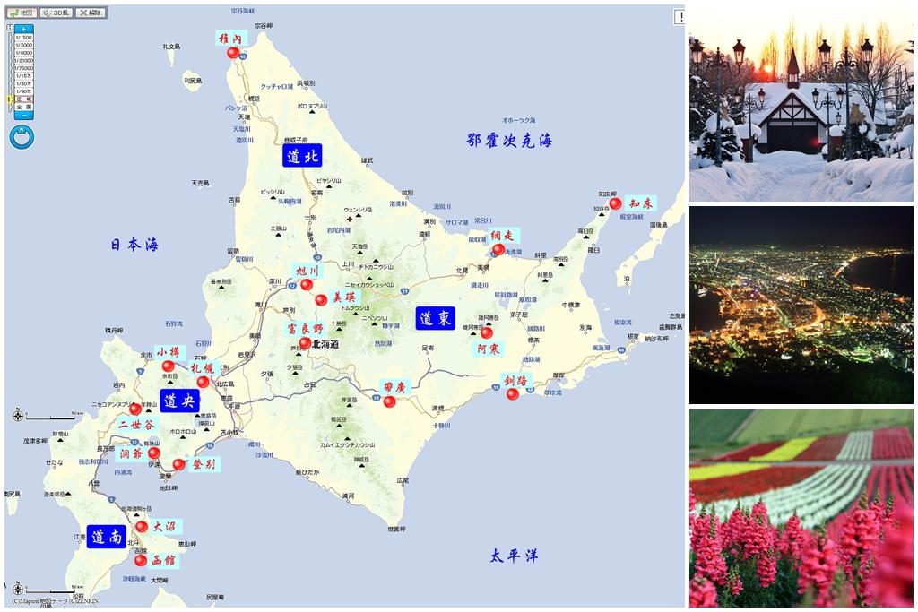 北海道旅遊筆記