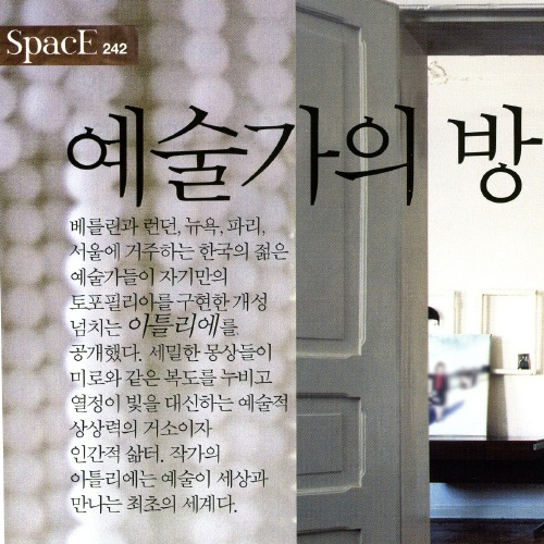 Vogue Korea Feb 2009 - Preface to Space article