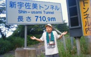 五日目夕方トンネル