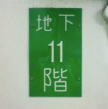 26日目昼トンネル11