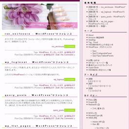 美容系デザインのWordPressテーマ