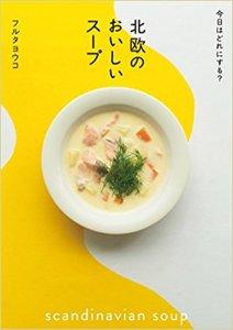 yoko_furuta_soup