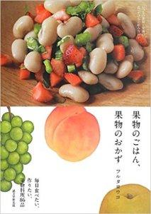 yoko_furuta_fruits