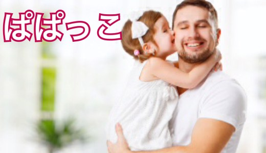 Japanese for mum and dad.