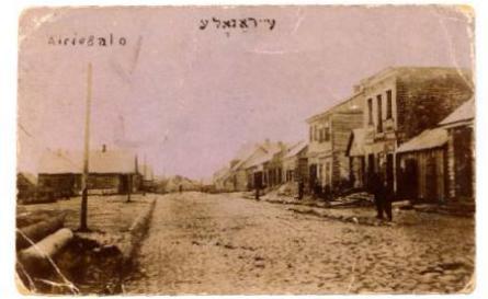 Lubetkin Ancestral Village of Ariogala