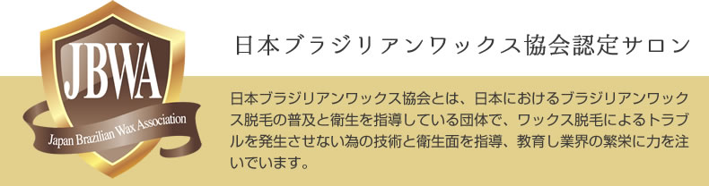 日本ブラジリアンワックス協会認定サロン