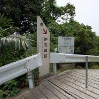 知念城跡(ちねんぐすく)