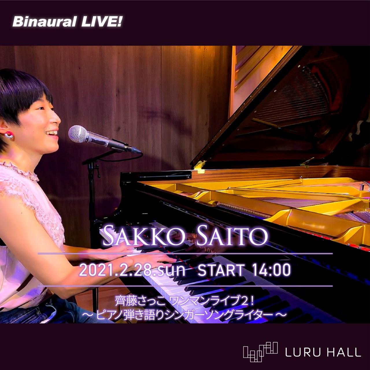 20210228_Sakko Saito