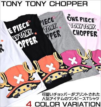 チョッパーのキャラTシャツ