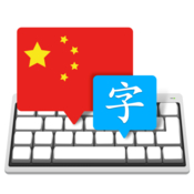 Master of typing in chinese icon