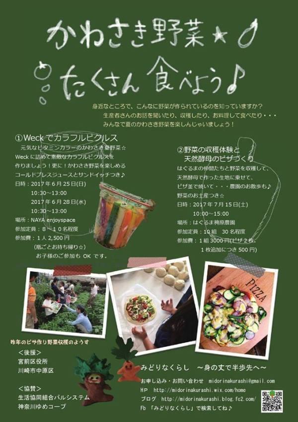 みどりなくらしイベント川崎野菜を食べよう。
