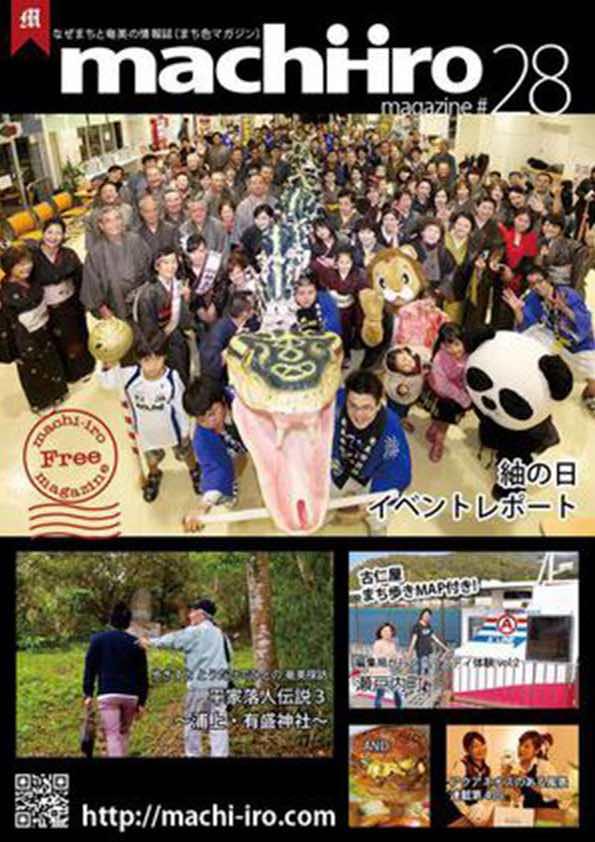 machi-iro magazine #28