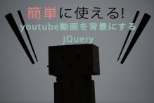 簡単に使える!youtube動画を背景にするjQuery