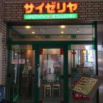 サラリーマンの味方。サイゼリヤ 錦糸町楽天地店。