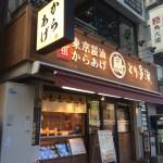 錦糸町ランチ 美味しい唐揚げ専門店 「とり多津 錦糸町店」