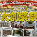布施弥七京染店は創業してなんと!369年目です!