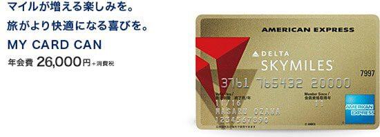ipj_Delta_Gold_CardArt_Large