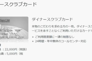 FireShot Capture 2 - カードラインナップ|ダイナースクラブカード 日本で最初のクレジットカード - https___www.diners.co.jp_ja_cardlineup_