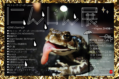 """マヒトゥ・ザ・ピーポー presents<br>ZINEの展示 """"にんじん展""""開催"""