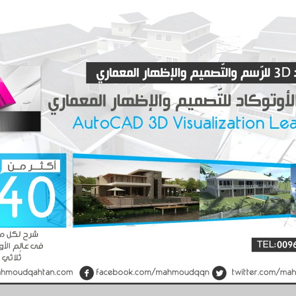 كورس الأتوكاد للرَّسم والتَّصميم المعماري ثُلاثي الأبعاد (AutoCAD 3D)