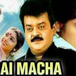 En-Aasai-Machan-1994-Tamil-Movie-Download