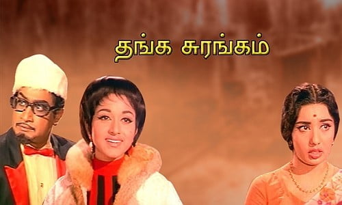 Thanga-Churangam-1969-Tamil-Movie-Download