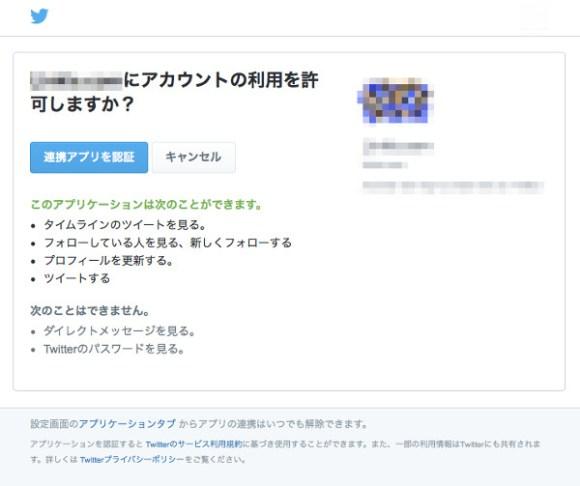 連携アプリ認証画面
