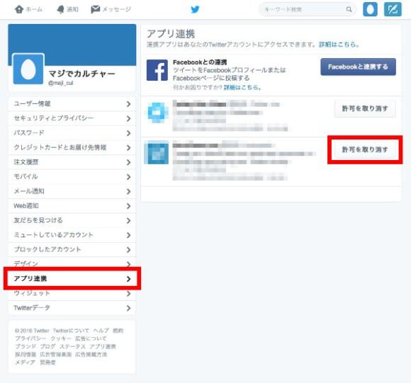 Twitterアプリ連携解除2
