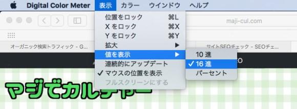 カラーコードの表示形式を選ぶ