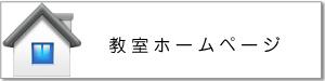 TSS我孫子教室ホームページ