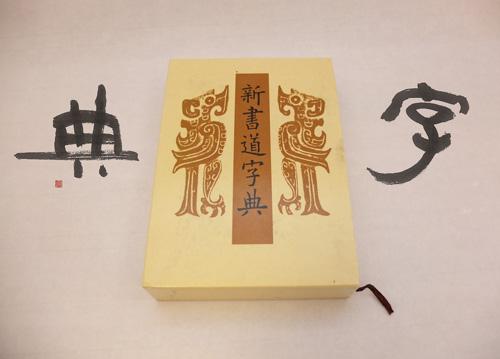 新書道字典
