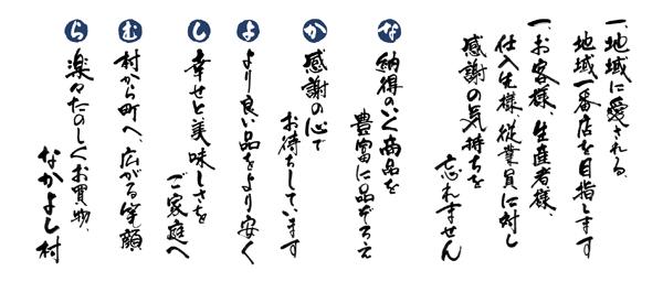 270111nakayosimura3