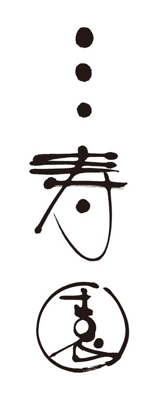 三寿園原本