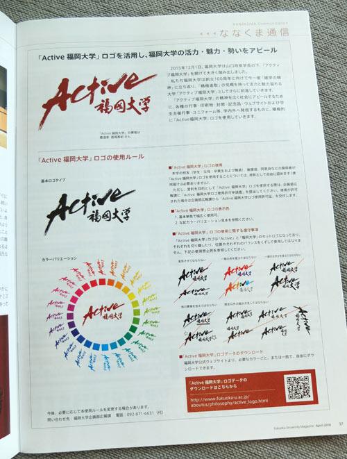 Active福岡大学
