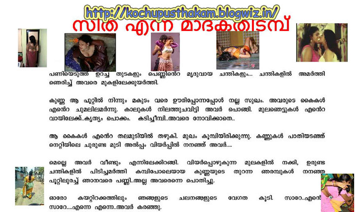 Thundu Kathakal Online Free Download New Malayalam Kambi Kadakal