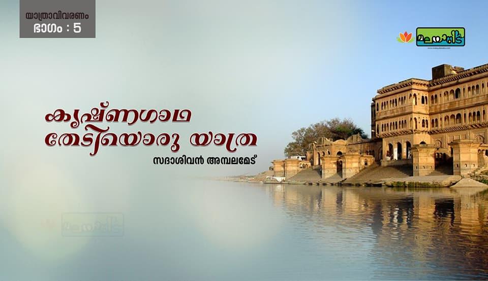 bhaagam 5
