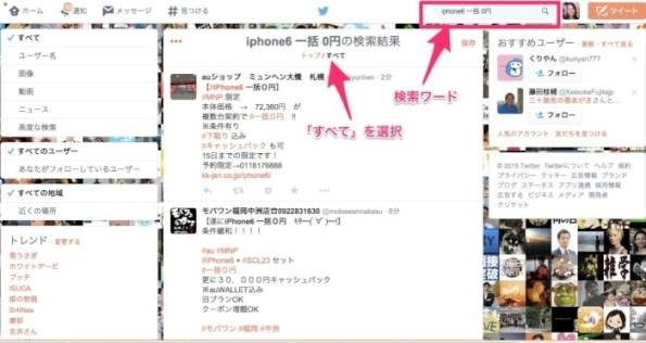 Iphone6 一括 0円 Twitter検索
