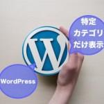 WordPress 記事 特定 カテゴリ