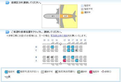 座席指定2
