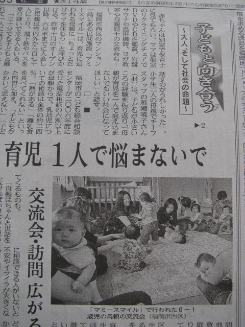 日本経済新聞 社会面(2008年7月12日)